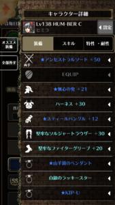 ヒミコ・BER